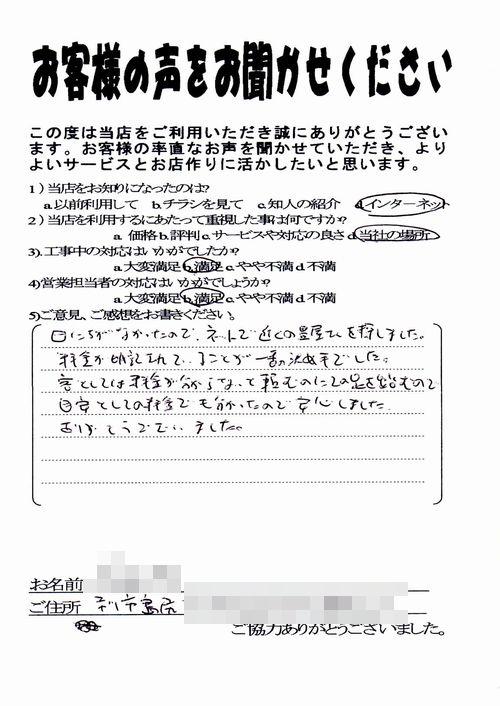 琉球畳/市川市島尻2/お客様の声_b0142750_9451974.jpg