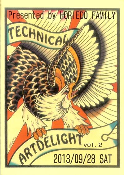 TECHNICAL ART DELIGHT vol2_a0148054_19225313.jpg