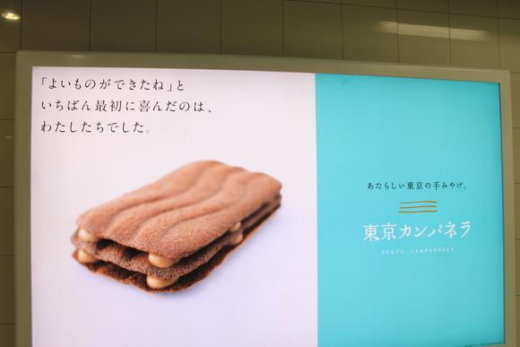 羽田で有名なお菓子!_d0202264_065674.jpg