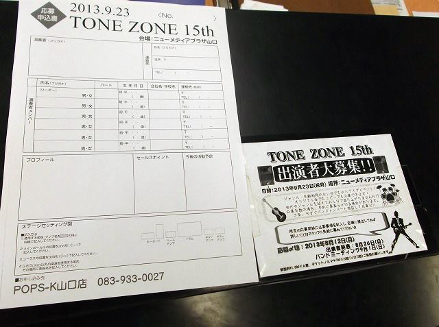 TONEZONE参加バンド募集中_d0142472_11464758.jpg
