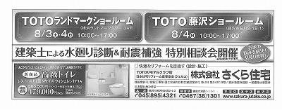 TOTOランドマークタワー&藤沢ショールーム リフォーム相談会_e0190287_1035158.jpg