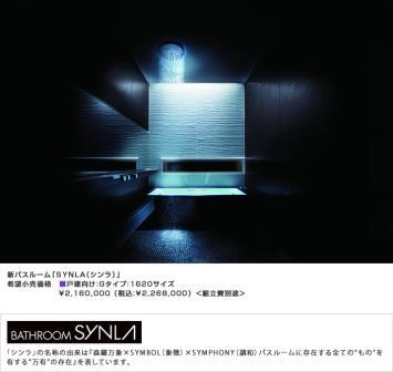 超高級システムバスルーム_e0190287_19364616.jpg