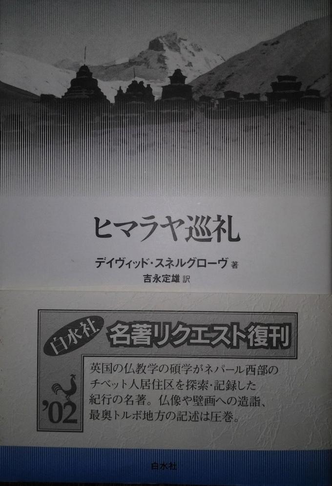 ヒマラヤ巡礼_e0111396_0212047.jpg