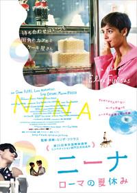 映画 ニーナ_e0170101_1246265.jpg