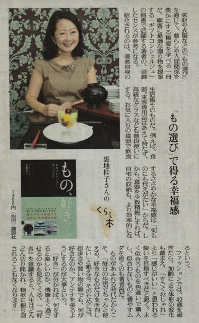 『讀賣新聞』 7/29 夕刊_c0101406_1937087.jpg