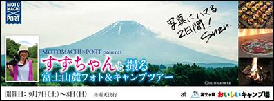 富士山コーディネイト_f0100215_2224231.jpg