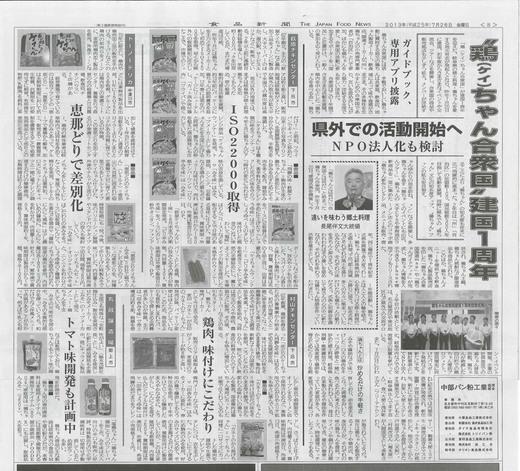 食料新聞 鶏ちゃん合衆国_d0063218_1247468.jpg