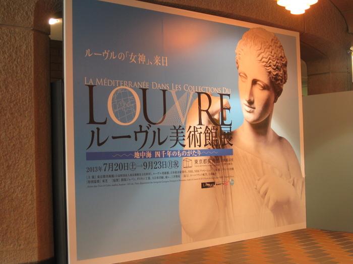 上野ジャズインとルーヴル美術館展_b0094826_958317.jpg