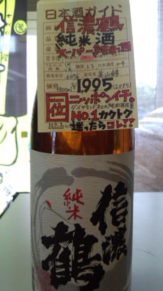 【日本酒】 信濃鶴 純米 無濾過生原酒 美山錦60 ファイナルver 限定 24BY_e0173738_11155457.jpg