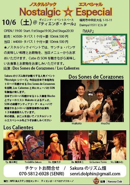 blog;10月楽しみなイベント・1~10/6(日)福岡・博多。Los Calientesと~_a0103940_16393158.jpg