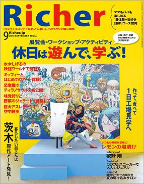 Richer 2013年9月号_a0234452_210126.jpg