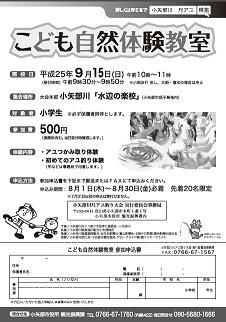 2013年 小矢部川尺アユ釣り大会&こども自然体験教室_c0208355_1812541.jpg