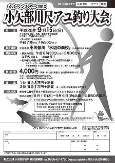 2013年 小矢部川尺アユ釣り大会&こども自然体験教室_c0208355_1893537.jpg