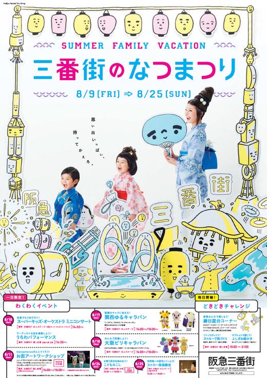 大阪!祭りだわっしょい!_e0119964_2126373.jpg