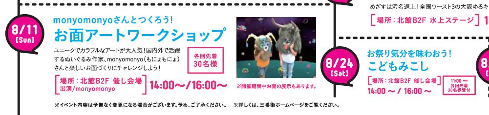 大阪!祭りだわっしょい!_e0119964_21574647.jpg