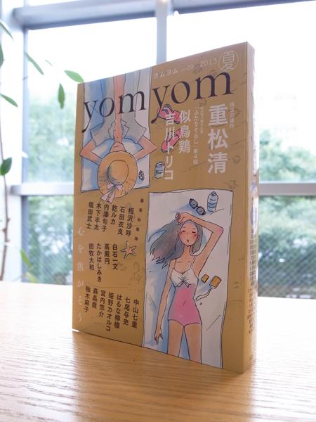 小説新潮別冊『yom yom(ヨムヨム)』vol.29<夏>_c0048265_18253265.jpg