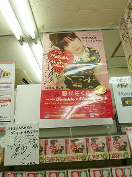 『TWINKLE☆CHERRY PINK』の 発売記念イベントスタート!_d0174765_1754190.jpg