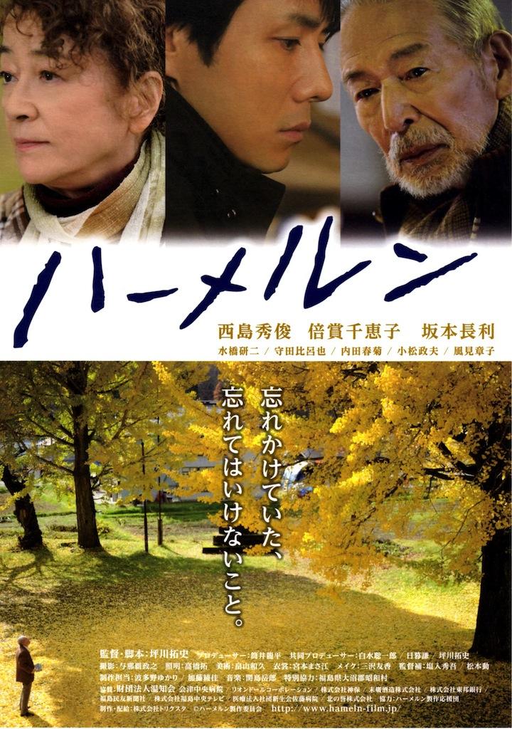 映画「ハーメルン」予告編_c0173978_1192570.jpg