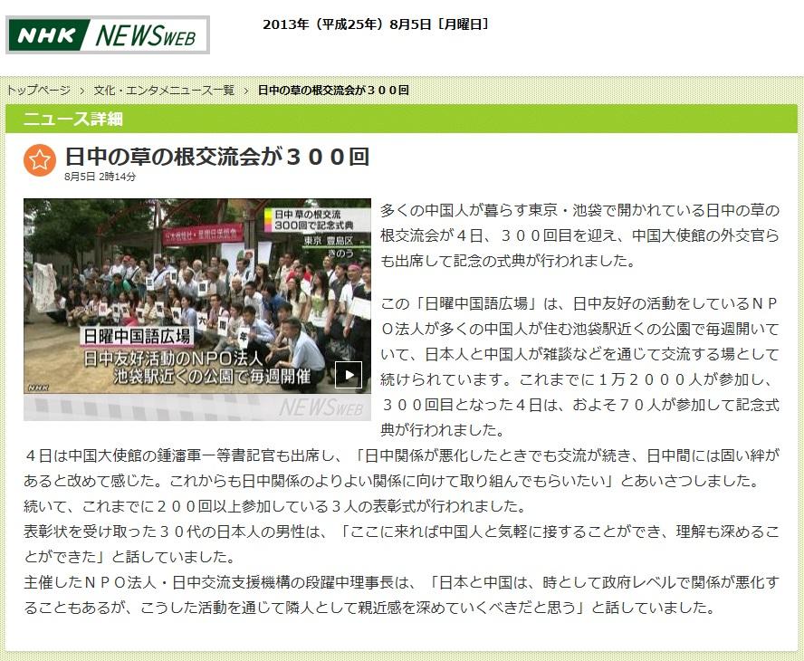 漢語角に関するNHKニュース 本日再放送された_d0027795_6193786.jpg