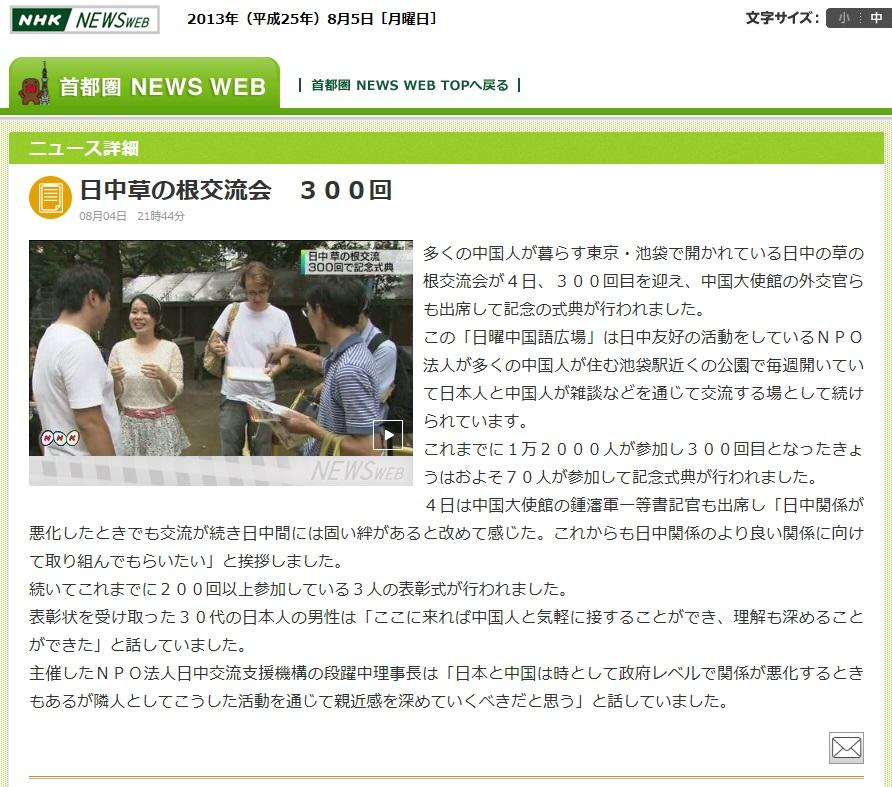 日中草の根交流会 300回 NHKテレビ8月4日夜8時45分からの番組より_d0027795_624324.jpg