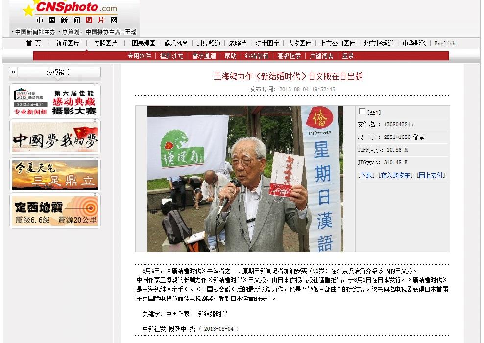 91岁的老先生,86岁开始翻译中国小说。昨天,烈日下,参加汉语角交流,在公园站了一个多小时。_d0027795_9264689.jpg