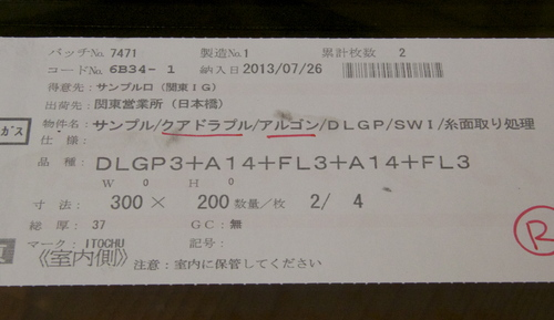 U値0.29W/m2Kガラス_e0054299_15485622.jpg