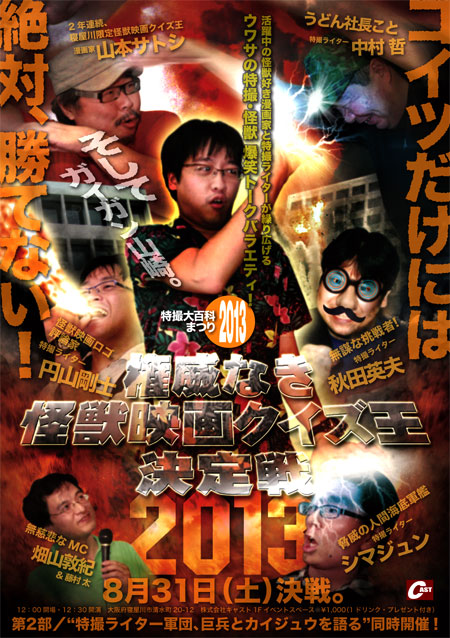何故か好評、権威なき怪獣映画クイズ王決定戦2013 開催!_a0180302_21454546.jpg