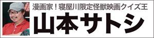 何故か好評、権威なき怪獣映画クイズ王決定戦2013 開催!_a0180302_22164283.jpg