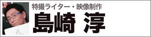 何故か好評、権威なき怪獣映画クイズ王決定戦2013 開催!_a0180302_22184583.jpg