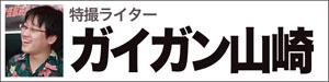 何故か好評、権威なき怪獣映画クイズ王決定戦2013 開催!_a0180302_2220973.jpg