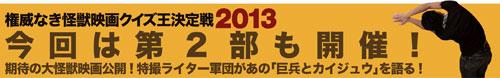 何故か好評、権威なき怪獣映画クイズ王決定戦2013 開催!_a0180302_2222810.jpg