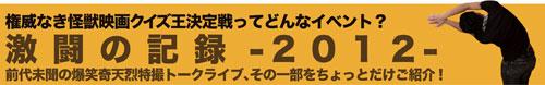 何故か好評、権威なき怪獣映画クイズ王決定戦2013 開催!_a0180302_2223941.jpg