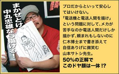 何故か好評、権威なき怪獣映画クイズ王決定戦2013 開催!_a0180302_22245786.jpg