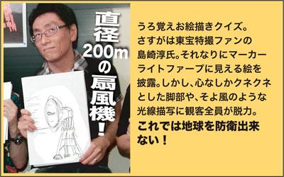何故か好評、権威なき怪獣映画クイズ王決定戦2013 開催!_a0180302_22253368.jpg
