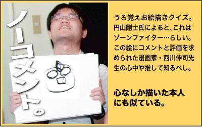 何故か好評、権威なき怪獣映画クイズ王決定戦2013 開催!_a0180302_22261219.jpg