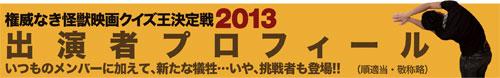 何故か好評、権威なき怪獣映画クイズ王決定戦2013 開催!_a0180302_2292948.jpg