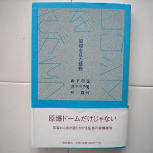 ヒロシマをさがそう~原爆を見た建物~_c0138704_175011100.jpg