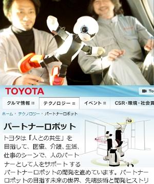 日本生まれの人類初のロボット宇宙飛行士KIROBO(キロボ)くん、宇宙へ出発_b0007805_2184472.jpg