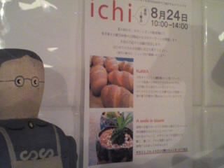 8月24日(土) 「ichi」に出店します。_b0282409_15474154.jpg