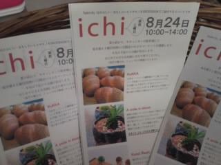 8月24日(土) 「ichi」に出店します。_b0282409_15482728.jpg