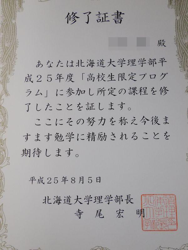 オープンキャンパス2日目_c0025115_1362797.jpg