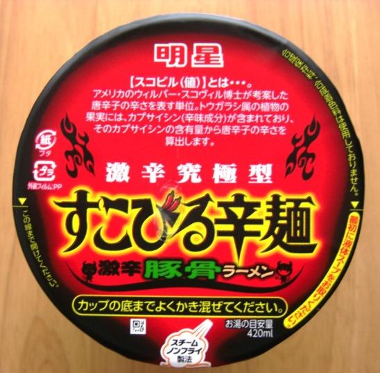 すこびる辛麺~手を出すなって~_b0081121_6244780.jpg