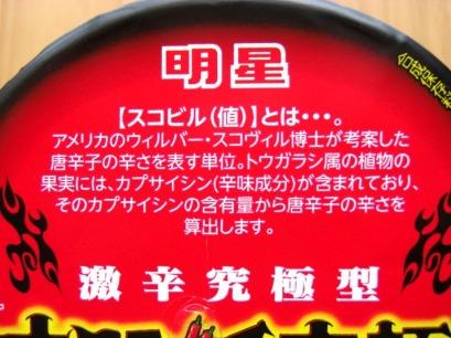 すこびる辛麺~手を出すなって~_b0081121_6251540.jpg