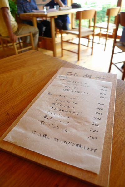 「和みカフェ うららか」さん 「cafe  結」さん (岐阜県不破郡垂井町)_d0108737_1510263.jpg
