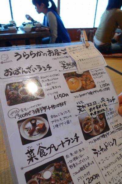 「和みカフェ うららか」さん 「cafe  結」さん (岐阜県不破郡垂井町)_d0108737_1575565.jpg