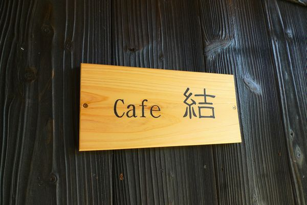「和みカフェ うららか」さん 「cafe  結」さん (岐阜県不破郡垂井町)_d0108737_1595885.jpg