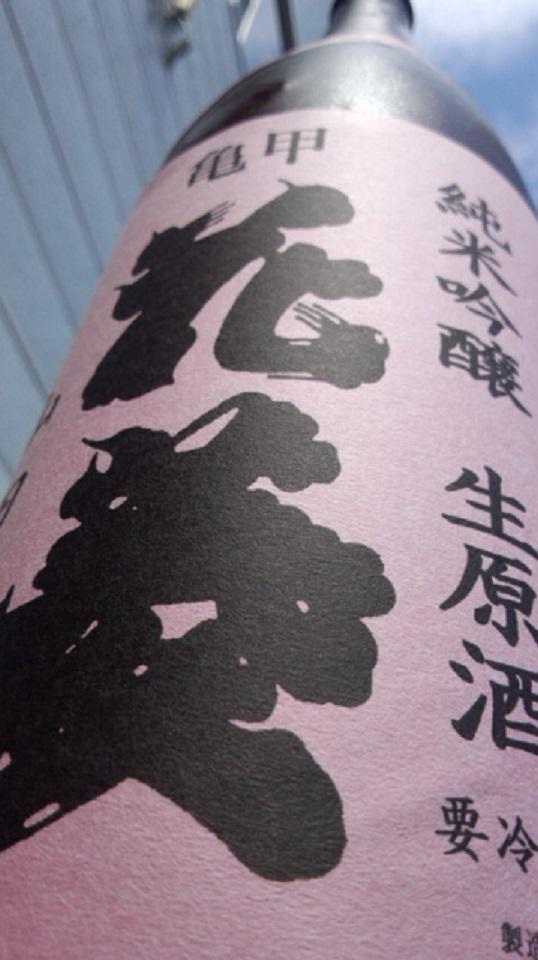 【日本酒】 亀甲花菱 中取り 純米吟醸 無濾過生原酒 山田錦 限定 24BY_e0173738_11562174.jpg