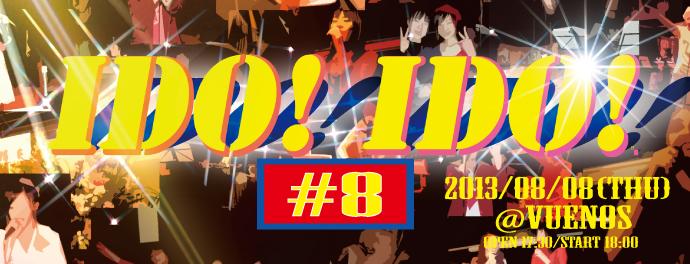 『I DO!I DO!』#8で歌いますよ〜☆_f0158441_2151560.jpg