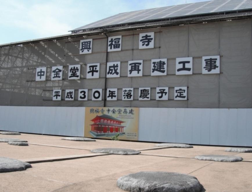 興福寺中金堂再建工事 現場見学会_f0072347_11435487.jpg