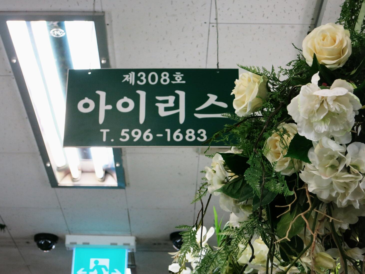 7月ソウル旅 ⑭高速バスターミナル・花市場❤造花編_f0236260_3472610.jpg